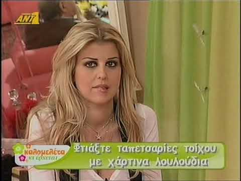 Ta xeilakia ths Elenas