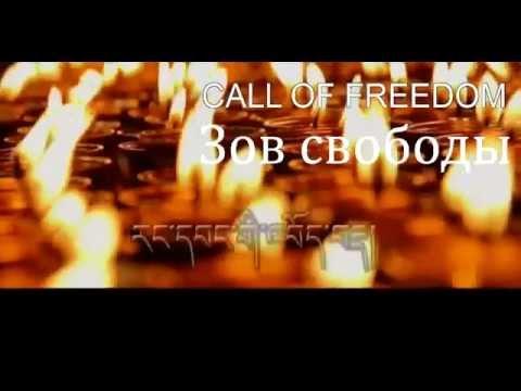 Зов свободы. Песня-посвящение героям Тибета