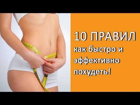 Диеты быстро потерять вес