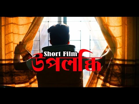 Bangla Short Film | Upolobdhi উপলব্ধি | Social Awareness | Prank King Entertainment