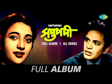 Saptapadi  - All Songs | Full Album | Ei Path Jodi Na Shes Hoy | On The Merry Go Round