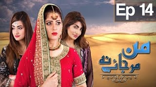 Man Mar Jaye Na Episode 14