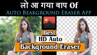Pixomatic Auto Beakground Eraser tutorial best app HD Pic CUT-OUT Pixomatic Apk