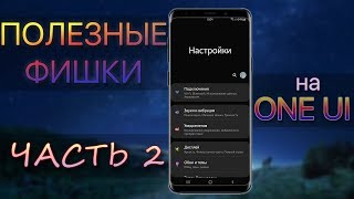 Полезные Функции ч.2 SAMSUNG ANDROID 9 ONE UI | Galaxy S10 S9 S8 Note 8 Note 9