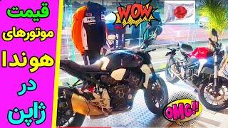 موتور سنگین  موتور سیکلت هوندا  موتور ژاپنی      HONDA BIKE JAPAN