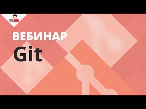 Git - основы и пример командной работы