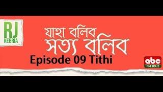 Jaha Bolibo Shotto Bolibo Episode 09 Tithi