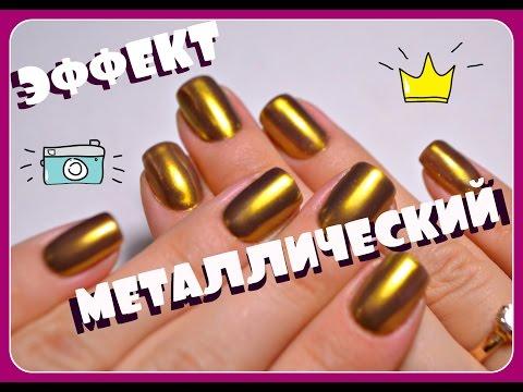Втирка золотая для ногтей
