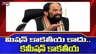 Uttam Kumar Reddy LIVE | Telangana Congress Meet Live