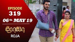 ROJA Serial | Episode 319 | 06th May 2019 | Priyanka | SibbuSuryan | SunTV Serial | Saregama TVShows