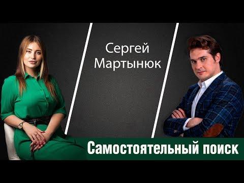 Сергей Мартынюк Самостояте...