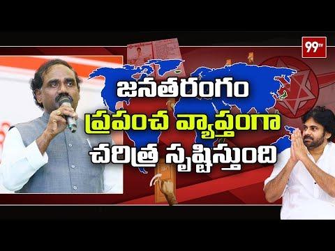 Janasena Leader Ravela Kishore Babu React On Janatarangam | Pawan Kalyan | Anantapur | 99TV Telugu