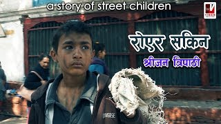 Royera Sakina - Shrijan Tripathi || A Story Of Street Children || Nepali Song