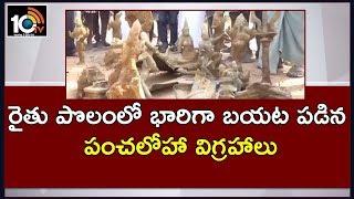 రైతు పొలంలో భారిగా బయట పడిన పంచలోహా విగ్రహాలు   Panchaloha idols Unearthed At Tamil Nadu  News