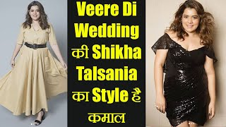 Veere Di Wedding: Shikha Talsania dazzled in perfect dresses for a Curvy Body | FilmiBeat