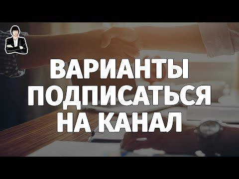 Лайфхаки YouTube | Как раскрутить канал на YouTube
