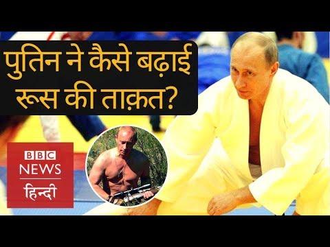 Vladimir Putin : How he made Russia more powerful? (BBC Hindi)