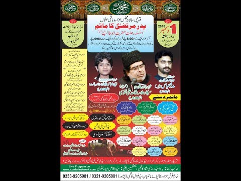 Live Mjalis Azza 1 dec 22 Rabi awal Jahngi syedan islambad 2018