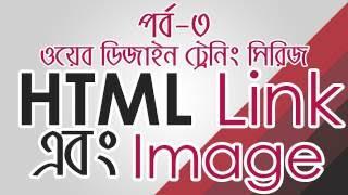 Lesson 3- HTML Link and Image for Web Development- বাংলা টিউটোরিয়াল by WaliBD