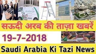 Saudi Arabia Daily News (19-7-2018) Saudi Arabia Ki Tazi Khabar Hindi Urdu By Socho Jano Yaara