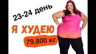Я худею!Диета 5 столовых ложек.79,800