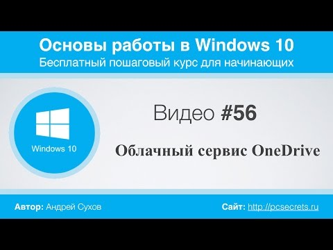 Видео #56. Облачный сервис OneDrive