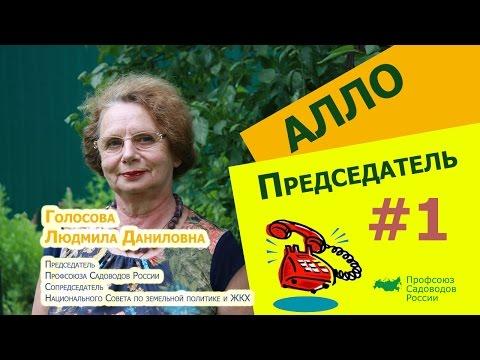 Алло, Председатель?! #1 - Видеовстреча с Председателем Профсоюза Садоводов России