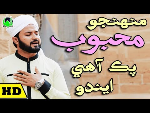 M Salman Khaskheli Hussaini | New Album 45 - 2018 | Munhjo Mehboob Pakk Aahe Endo | Sindhi Naat 2018