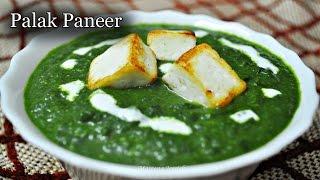 Palak Paneer (Subzi) |Palak Paneer Traditional Indian Food