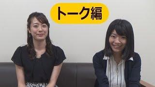 谷口由紀&飯野愛(トーク編)
