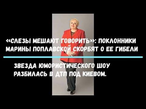 Слезы мешают говорить  Поклонники Марины Поплавской скорбят о её гибели