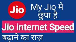 Jio net speed kaise badhaye । How to increase Jio internet speed