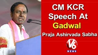 CM KCR Speech At Gadwal Praja Ashirvada Sabha | TS Assembly Polls 2018 | V6 News