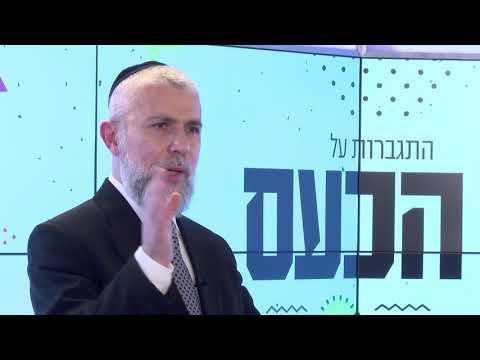 קצר ולעניין: התגברות על כעסים - הרב זמיר כהן (עם כתוביות בעברית)