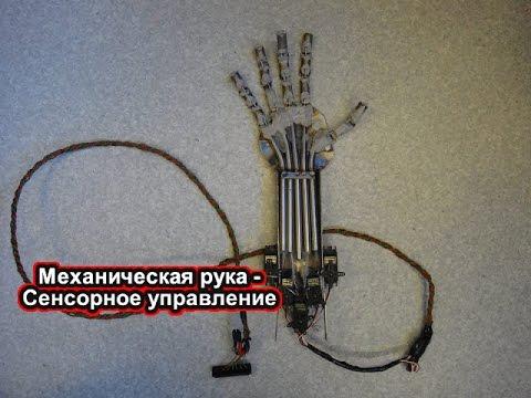 Как сделать руки для робота из дерева
