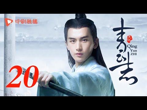 青云志 (TV 版) 第20集 | 诛仙青云志