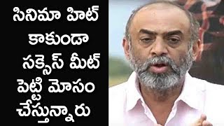 Suresh Babu about Success Meets in TFI @ Mental Madilo Analysts Meet