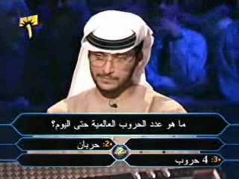 "Smart Dude ""Who wants to be a millionaire""(arabic) w/ translation"