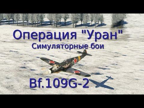 War Thunder Симуляторные бои Операция Уран Bf.109G-2 (всё лишнее вырезано)
