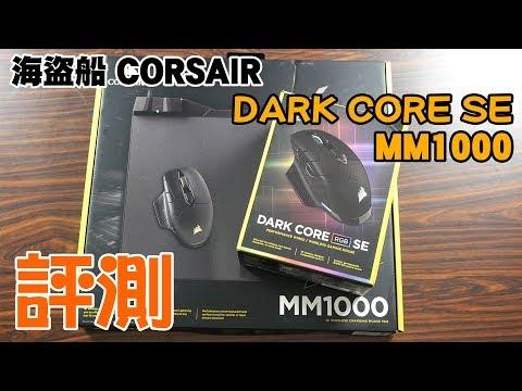 評測 CORSAIR 海盜船 DARK CORE RGB SE 無線滑鼠 MM1000 QI無線充電滑鼠墊  PC PARYT電競543 開箱