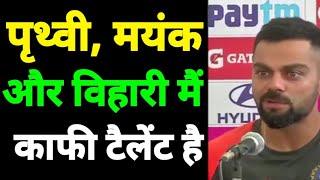 Watch video Virat kohli said, Prithvi shaw, mayank Agrawal,hanuma vihari are great talented player