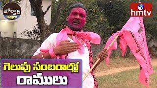 Village Ramulu Celebrates TRS Victory | Village Ramulu Comedy | Jordar News | hmtv