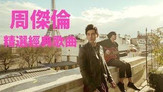 #周杰倫精選組曲 #精選抒情歌曲Jay Chou Collection