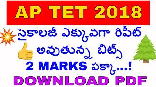 ap tet 2018 previous year question paper with answers part-3 ||ap tet psychology classes