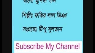 Pramik jara pram chara to- ফকির লাল মিয়া (বাংলা মুর্শিদী গান)
