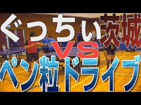 【WRM試合】ぐっちぃVSペン粒ドライブマン 柏 拓人【卓球知恵袋】Table Tennis
