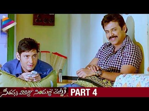 SVSC Telugu Full Movie | Part 4 | Mahesh Babu | Venkatesh | Samantha | Latest Telugu Movies 2017