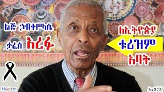 ልጅ ኃብተሥላሴ ታፈሰ አረፉ በ91 ዓመታቸው - Lij Habteselassie Tafesse pass