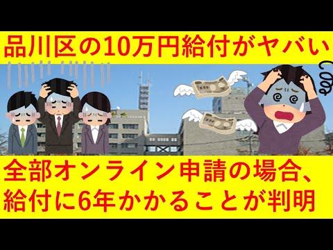 万 給付 円 区 品川 10