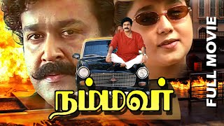 Vinayaga - Tamil Full Movie | Nammavar [ Praja ] | Ft. Mohanlal, Aishwarya